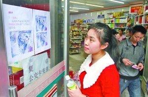 """超市大门贴照片 """"通缉""""用假钞购物男子(图)"""
