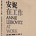 《安妮在工作》即将登陆中国