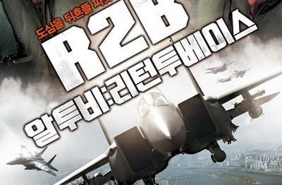 韩国电影《R2B》里幻想了米格29虐杀F-15的场景