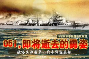 051战舰 即将逝去的勇姿