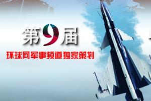 第九届珠海航展精彩拉幕