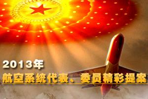 2013两会航空界精彩建言