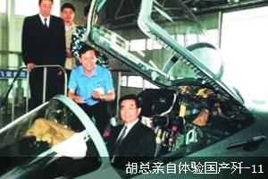 记中国航空工业发展历程