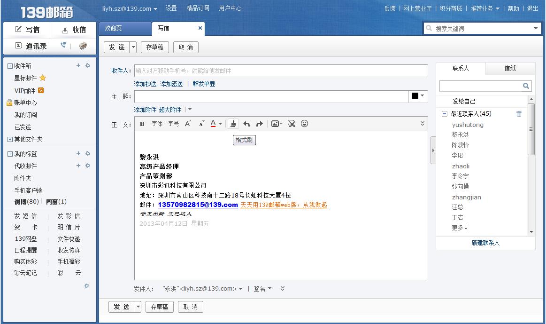 撰写邮件的过程中所经常出现了文本格式不统一的情况