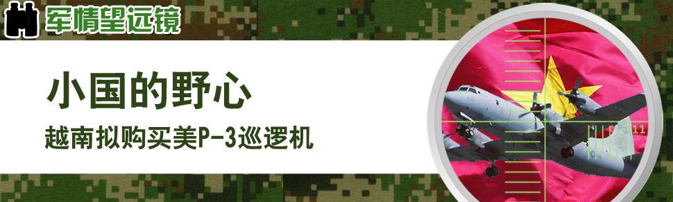 军情望远镜-小国的野心 越南拟购买美P-3巡逻机-环球网军事