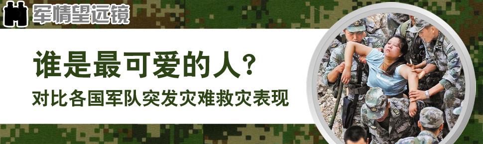军情望远镜-谁是最可爱的人 对比各国军队突发灾难救灾表现-环球网军事
