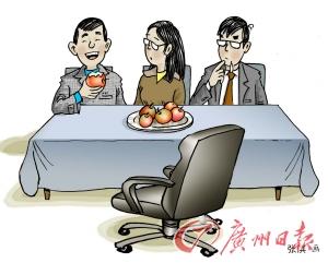 """求职招聘再现""""水果题"""" 考官面前的水果你敢吃吗?"""