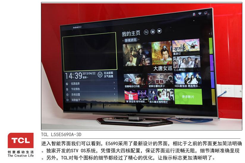 4k超高清 安卓4.2 tcl e5690电视简评