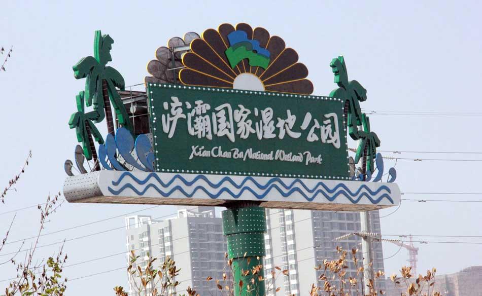 西安/西安浐灞国家湿地公园将开园迎客五一去浐灞感受美景(2/17)