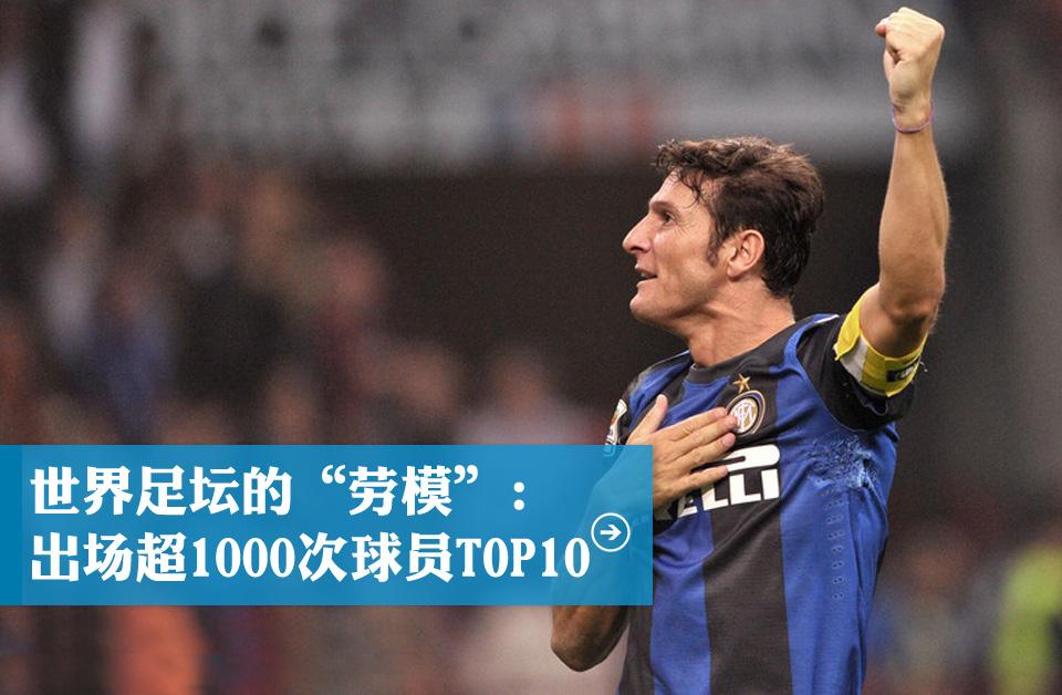 """世界足坛的""""劳模"""": 出场超1000次球员TOP10"""