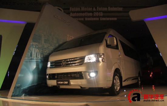 福田全球发布商务车品牌及蒙派克S级 E级高清图片