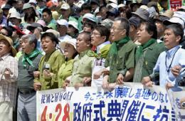 冲绳民众抗议恢复日活动