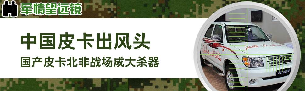 军情望远镜-中国皮卡出风头 国产皮卡北非战场成大杀器-环球网军事