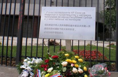 中国驻前南使馆被炸10周年纪念牌