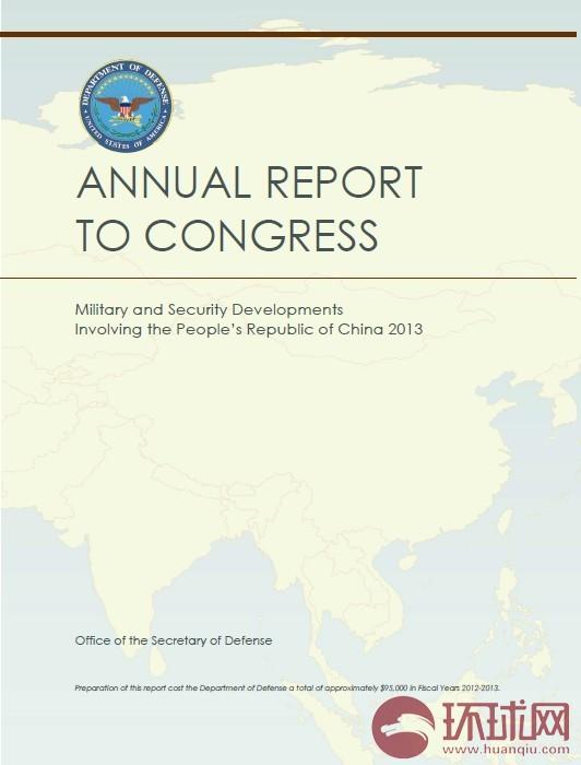 图解《2013中国军力报告》