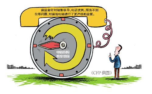 电销监管趋严 光大永明人寿叫停广州电销
