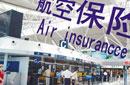 青岛爆航意险假保单案 代理机构存监管难题