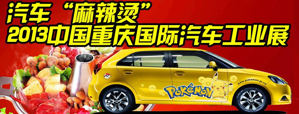 直击2013重庆国际车展