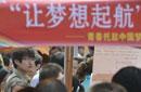 毕业生频遭遇中国式就业歧视 专家呼吁立法