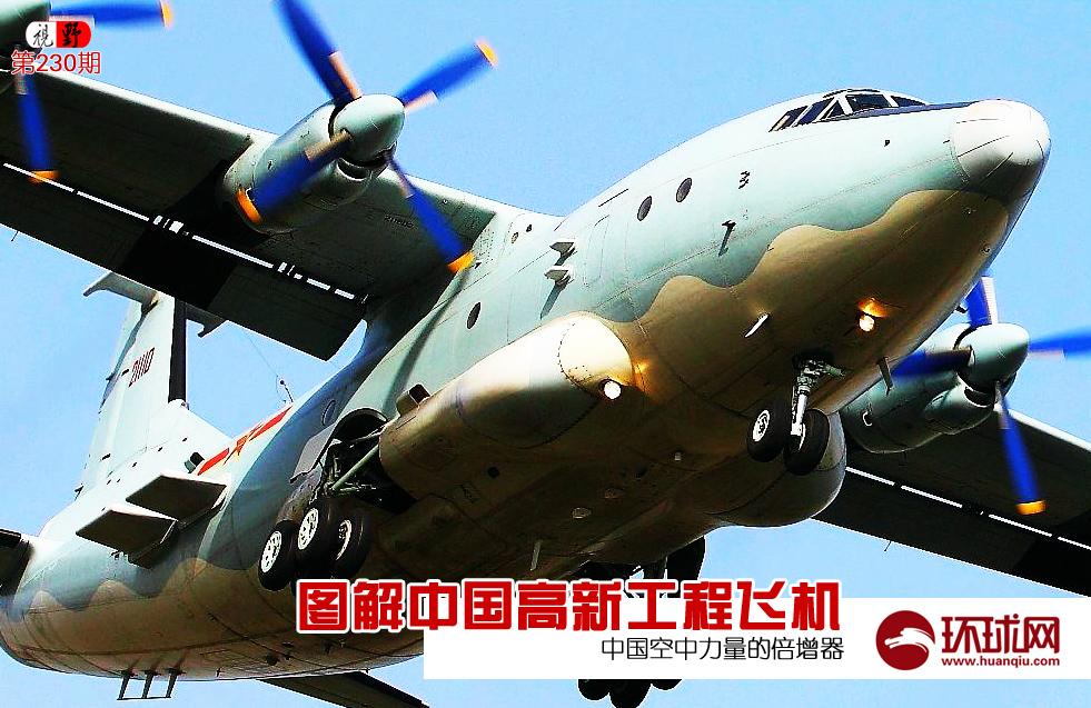 中国高新电子战飞机曾让日本自卫队狼狈不堪