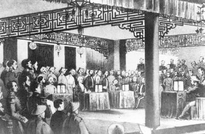《天津条约》签订场景