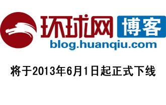 环球博客将于2013年6月1日正式下线