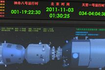 神舟八号自动对接成功:中国成第三个掌握飞行器交会对接技术航天大国