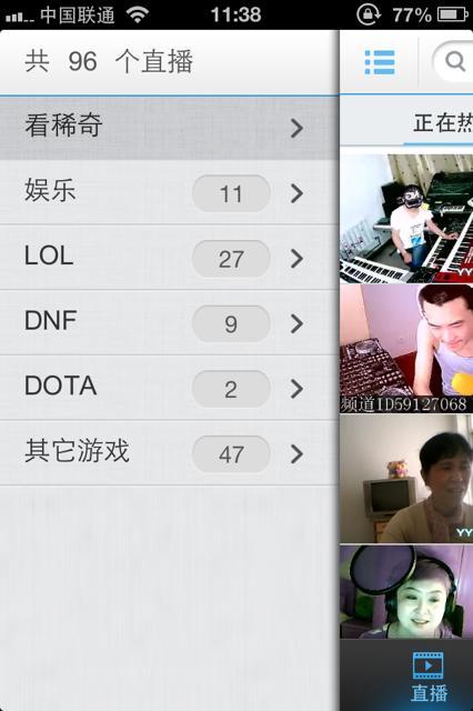 而在大受欢迎的游戏直播中yy网友将能够随时观看大神dota,lol,dnf等图片