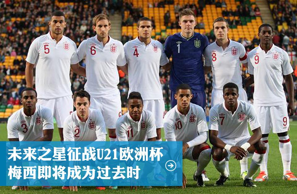 未来之星征战U21欧洲杯