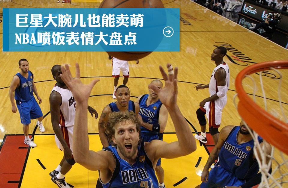 NBA巨星搞笑表情大盘点