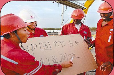 中国发展同非洲的友好关系
