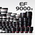 佳能宣布EF镜头累计生产9000万支