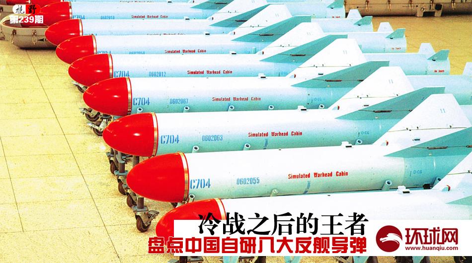 中国反舰导弹在冷战后的发展(多图)