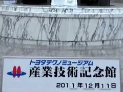 蒋述日本:走进丰田产业技术纪念馆
