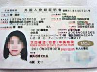 """蒋述日本:日本称台湾为""""国籍""""欲何为"""