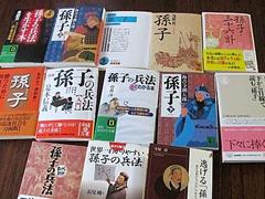 蒋述日本:《孙子兵法》在日本