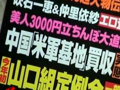蒋述日本:日媒渲染中国买冲绳美军基地