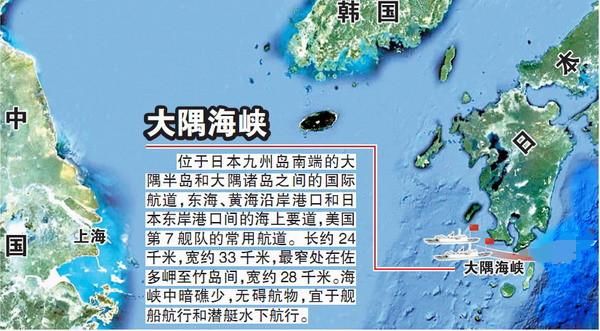 日媒称2艘中国军舰经大隅海峡由太平洋驶向东海