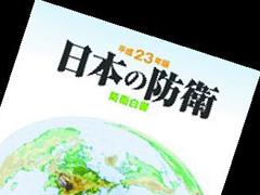 蒋述日本:日本新版防卫白皮书剑指中国