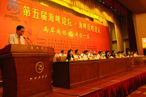 第五届海峡论坛 海峡百姓论坛在漳州开幕