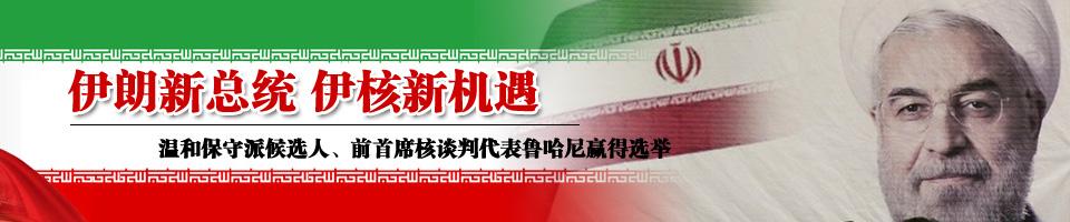 伊朗新总统 伊核新机遇
