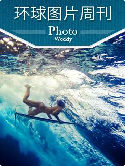 环球图片周刊 2013年第25周