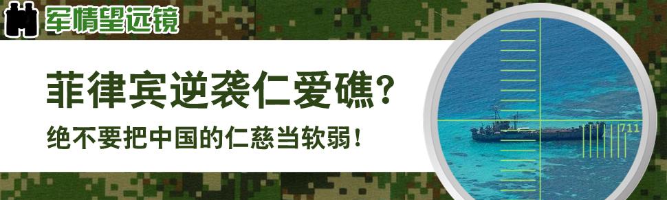军情望远镜-菲律宾逆袭仁爱礁 不要把中国的仁慈当软弱-环球网军事