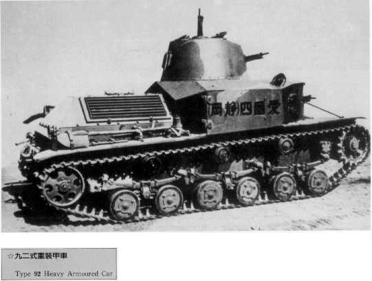 日本 全集 万选/九二式重装甲车...