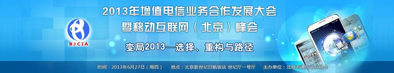 2013年增值电信业务合作发展大会暨移动互联网(北京)峰会