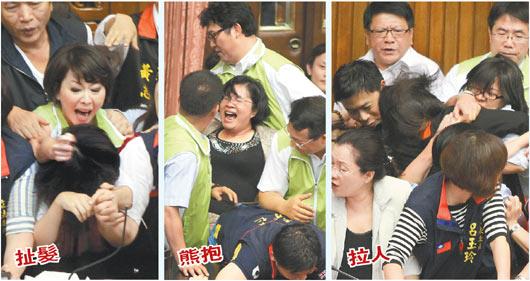 台媒:堂堂立法院竟上演咬人、熊抱、扯发闹剧
