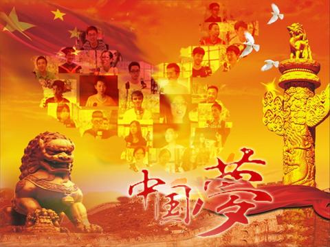 大学生:我的中国梦