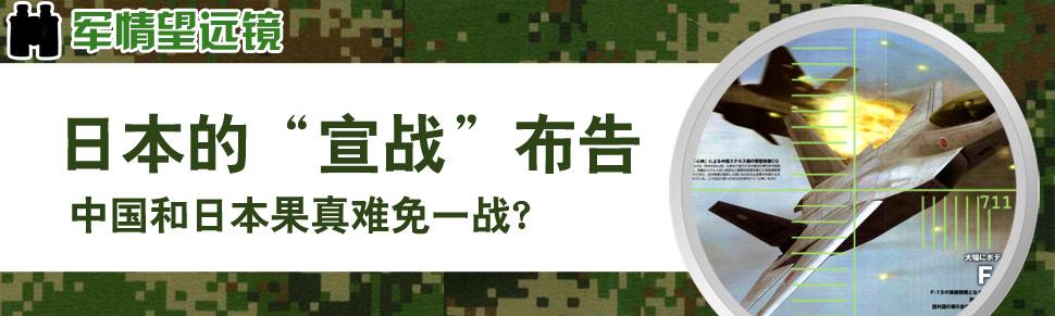 """军情望远镜-日本的""""宣战""""布告 中国日本果真难免一战?-环球网军事"""