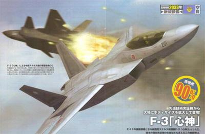 日本想象图心神击落歼20