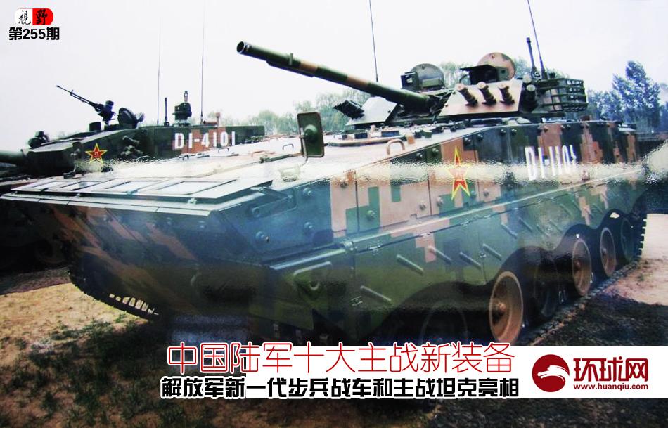 中国陆军装备赶上美军 主战坦克装甲车曝光
